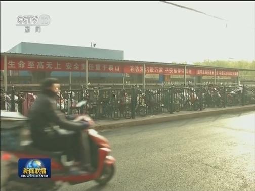 """[视频]【在习近平新时代中国特色社会主义思想指引下——新时代 新作为 新篇章】北京""""吹哨报到"""":高效治理大城市病"""