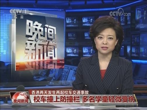[视频]香港两天发生两起校车交通事故