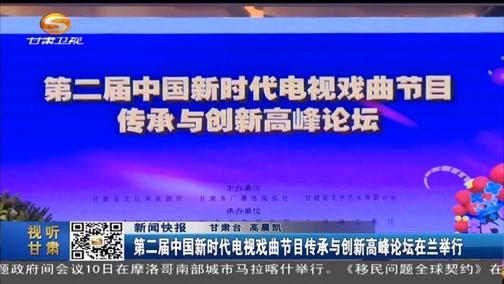 [甘肃新闻]新闻快报 20181211