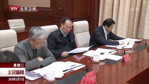 [北京新闻]持之以恒把全面从严治党抓到底