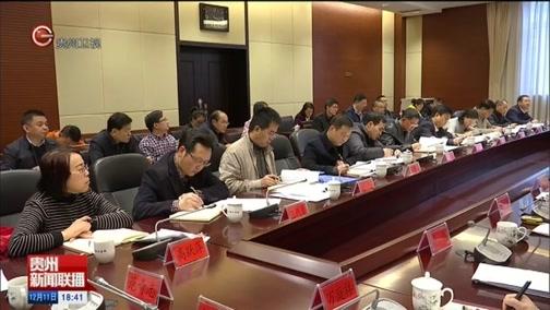 [贵州新闻联播]省纪律检查体制改革专项小组召开2018年工作总结会