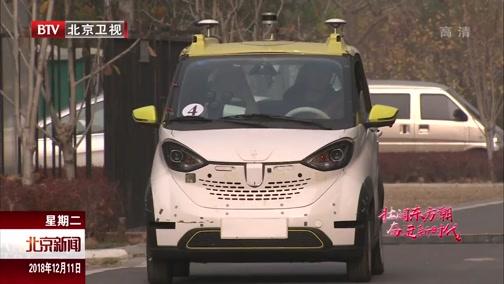 [北京新闻]中关村:北京高精尖产业发展的骨干力量和核心支撑