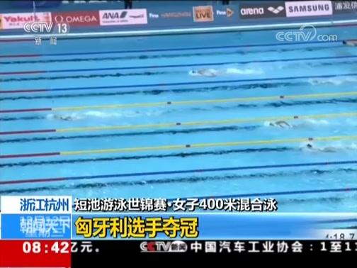 [朝闻天下]浙江杭州 短池游泳世锦赛·女子200米自由泳 王简嘉禾名列第五