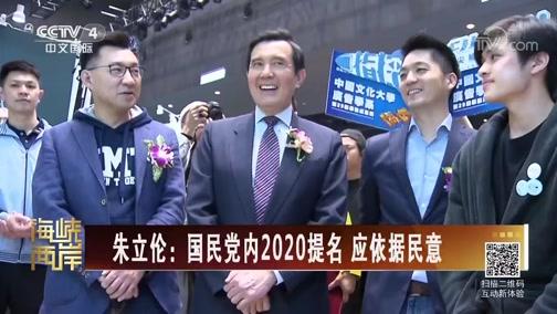 [海峡两岸]朱立伦:国民党内2020提名 应依据民意