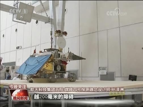 """[视频]""""嫦娥四号""""奔月 月球背面新挑战"""