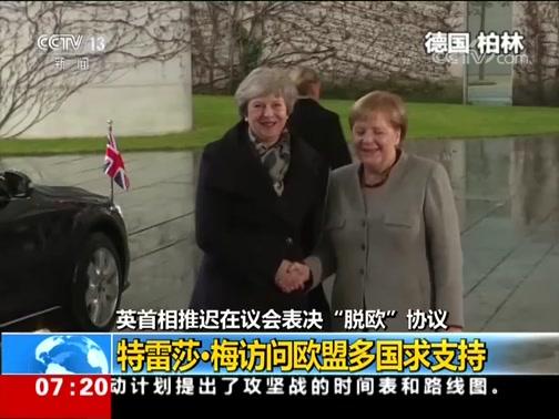 """[朝闻天下]英国 英首相推迟在议会表决""""脱欧""""协议"""