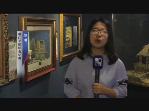 """闯入""""小人国"""" 探访台北袖珍博物馆 00:03:46"""