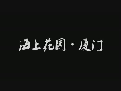 【看见厦门微视频征集】海上花园·厦门 00:03:21