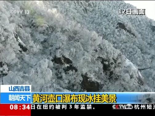 [朝闻天下]山西吉县 黄河壶口瀑布现冰挂美景