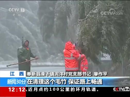 [新闻30分]江西 低温雨雪致11万亩经济作物受灾
