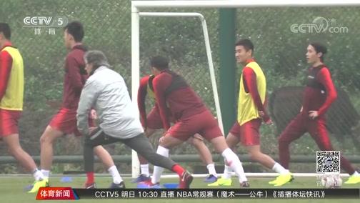 [国足]张修维恢复训练 蒿俊闵亚洲杯不留遗憾(新闻)