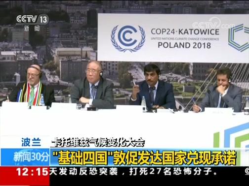 """[新闻30分]卡托维兹气候变化大会 """"基础四国""""敦促发达国家兑现承诺"""