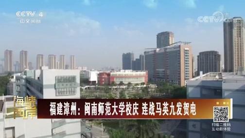 [海峡两岸]福建漳州:闽南师范大学校庆 连战马英九发贺电
