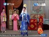 梅花公主(2)斗阵来看戏 2018.12.13 - 厦门卫视 00:48:23
