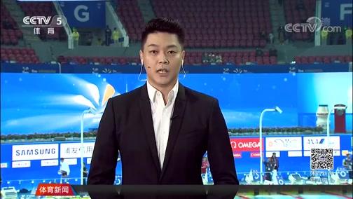 [游泳]冯旭:越来越重视短池 以赛代练找到感觉(新闻)