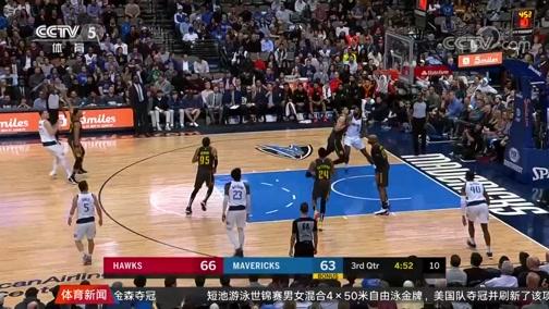 [NBA]新秀之间的对决 独行侠主场击败老鹰(新闻)