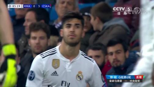 [欧冠]贝尔送出精妙传球 阿森西奥抽射偏出球门