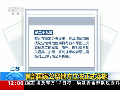 [新闻30分]江苏 首部国家公祭地方立法正式实施