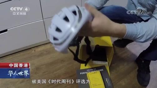 中国香港小伙发明智能骑行头盔 华人世界 2018.12.14 - 中央电视台 00:01:37