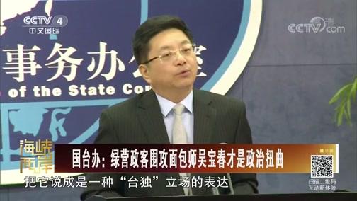 [海峡两岸]国台办:绿营政客围攻面包师吴宝春才是政治扭曲