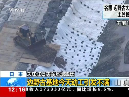 [新闻30分]关注驻日美军基地搬迁 日本 边野古基地今天动工引发不满