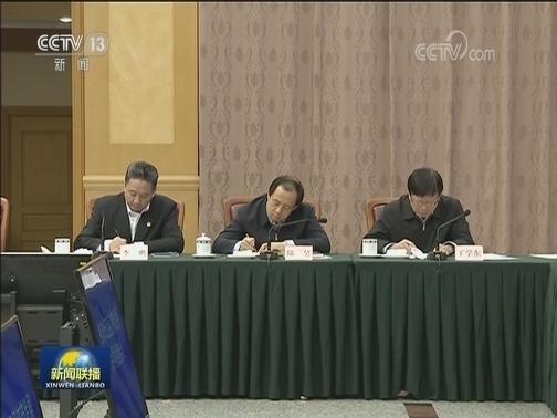 [视频]韩正主持召开推动长江经济带发展领导小组会议