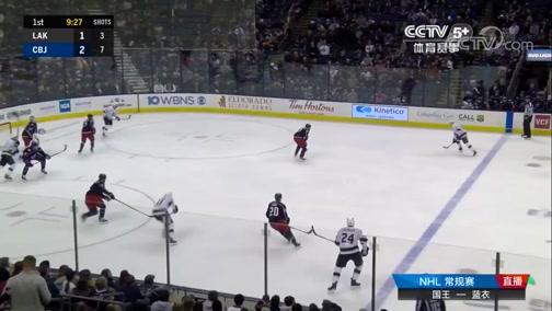 [NHL]常规赛:洛杉矶国王VS哥伦布斯蓝衣 第一节