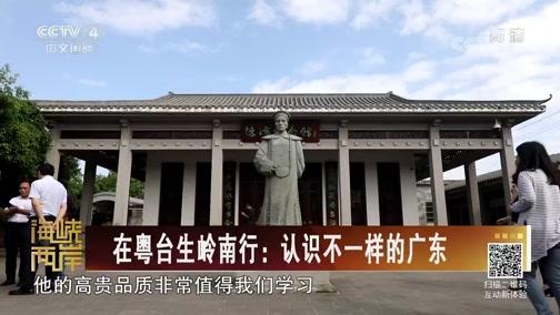 [海峡两岸]在粤台生岭南行:认识不一样的广东