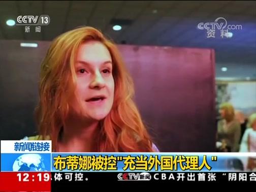 [新闻30分]俄公民布蒂娜在美认罪 俄外长:布蒂娜认罪是为能尽快回国