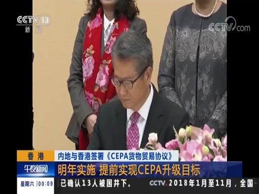 [午夜新闻]内地与香港签署《CEPA货物贸易协议》