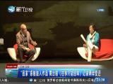 两岸新新闻 2018.12.15 - 厦门卫视 00:26:34