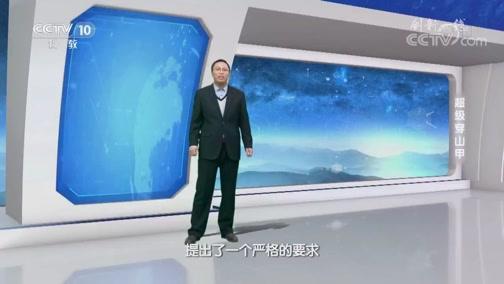 [科技之光]创新一线 超级穿山甲