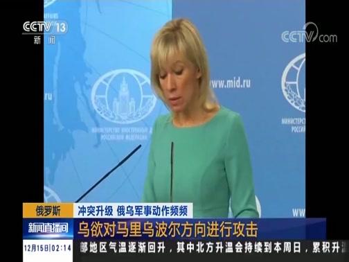 [新闻直播间]冲突升级 俄乌军事动作频频 俄外交部:乌正准备发起军事挑衅
