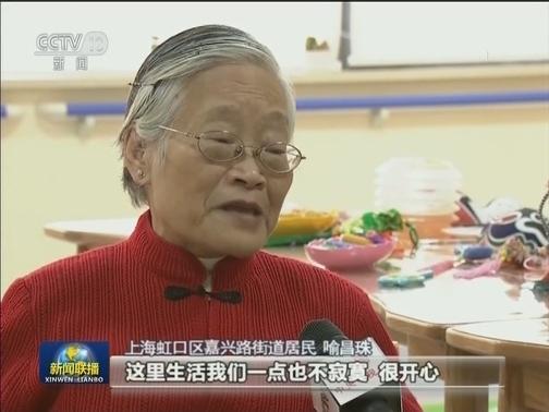 [视频]【在习近平新时代中国特色社会主义思想指引下——新时代 新作为 新篇章】上海:城市基层党建赢得民心