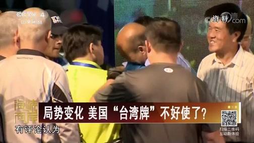 """[海峡两岸]局势变化 美国""""台湾牌""""不好使了?"""