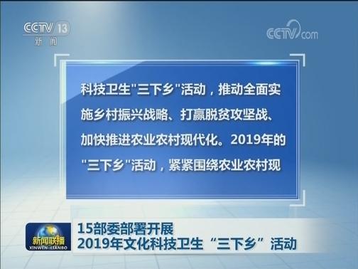 """[视频]15部委部署开展2019年文化科技卫生""""三下乡""""活动"""