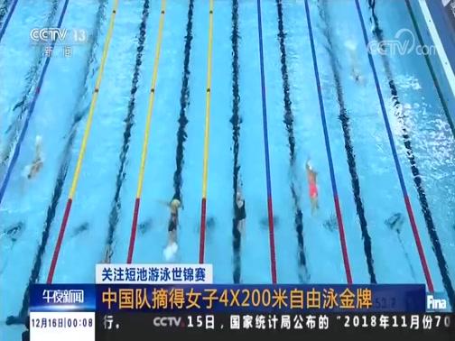 [午夜新闻]关注短池游泳世锦赛 中国队摘得女子4×200米自由泳金牌