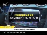 炫彩生活(美食汽车版) 2018.12.16 - 厦门电视台 00:10:30