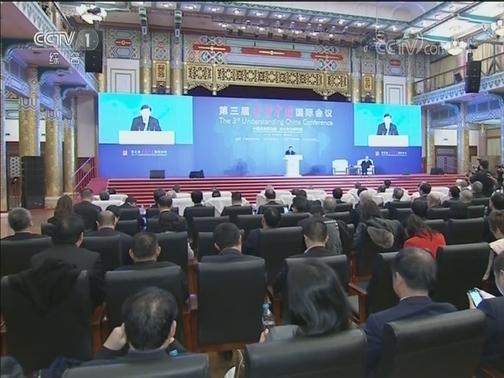"""[视频]杨洁篪出席第三届""""读懂中国""""国际会议开幕式"""