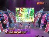 【啦啦操比拼】北京师范大学厦门海沧附属学校 00:03:16