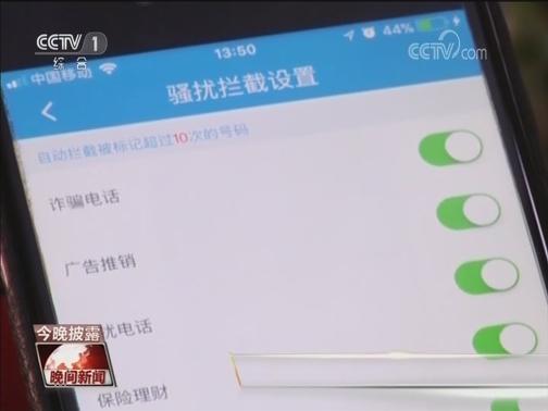 """[视频]【谁标注了我的电话号码?】公安热线被标注为""""骚扰""""""""诈骗"""""""