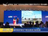 炫彩生活(房产财经版) 2018.12.17 - 厦门电视台 00:09:08
