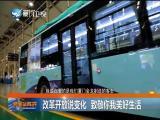 新闻斗阵讲 2018.12.18 - 厦门卫视 00:25:03
