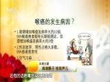 清清嗓子 练练声儿 名医大讲堂 2018.12.17 - 厦门电视台 00:29:09