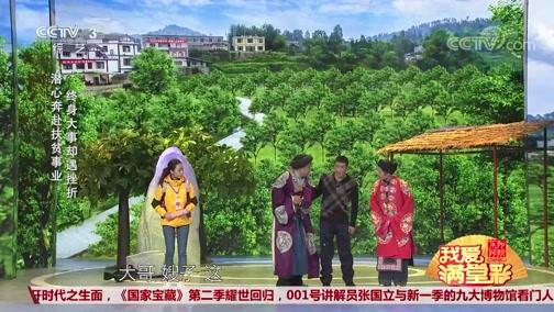 """《爱满""""潘""""桃园》姬明宇 樊玉琴 夏莹 王磊"""
