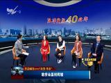 """共话40年——""""改变•传承"""":敢拼会赢创辉煌 TV透 2018.12.19 - 厦门电视台 00:25:09"""
