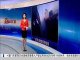 午间新闻广场 2018.12.20 - 厦门电视台 00:20:49