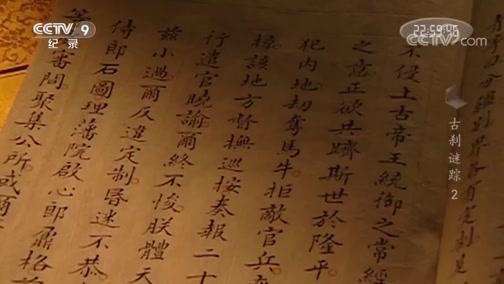 历史档案馆李国荣解读清史疑点