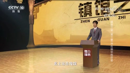 镇馆之宝 19 石刻中的历史 百家讲坛 2018.12.23 - 中央电视台 00:36:48