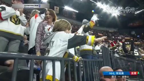 [NHL]常规赛:洛杉矶国王VS拉斯维加斯金骑士 第一节